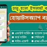 IBBL WhatsApp Banking